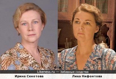 Ирина Сенотова и Лика Нифонтова