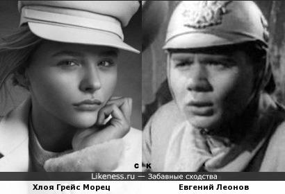 Хлоя Грейс Морец и Евгений Леонов
