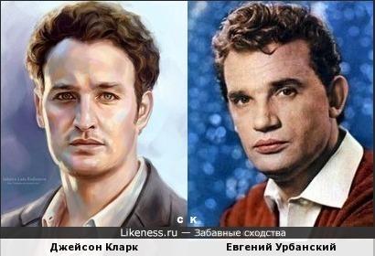 Джейсон Кларк и Евгений Урбанский