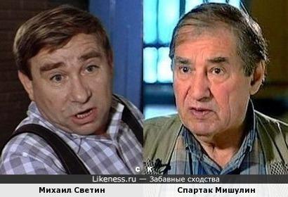 Михаил Светин и Спартак Мишулин