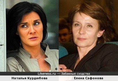 Наталья Курдюбова и Елена Сафонова