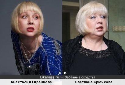 Анастасия Гиренкова и Светлана Крючкова