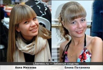 Алла Михеева и Елена Потанина