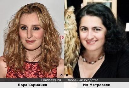 Лора Кармайкл и Ия Метревели