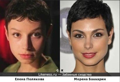 Елена Полякова и Морена Баккарин