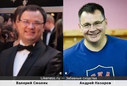 Валерий Смоляк и Андрей Назаров