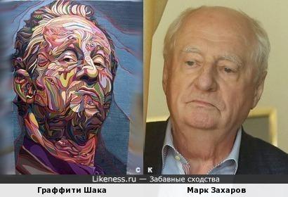 Граффити Шака и Марк Захаров