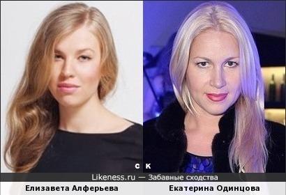 Елизавета Алферьева и Екатерина Одинцова