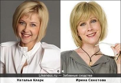 Наталья Кларк и Ирина Сенотова