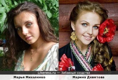 Марья Михаленко и Марина Девятова