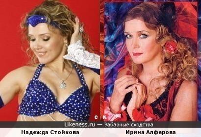 Надежда Стoйкова и Ирина Алферова
