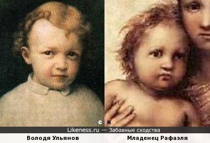 Володя Ульянов и Младенец Рафаэля