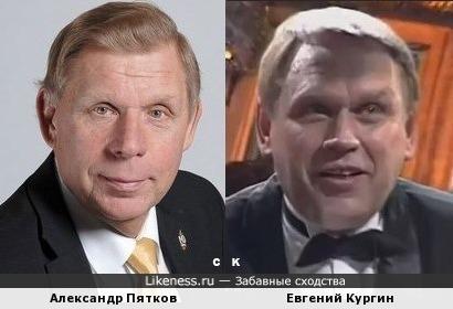 Александр Пятков и Евгений Кургин