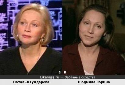 Наталья Гундарева и Людмила Зорина
