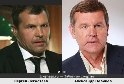 Сергей Легостаев и Александр Новиков