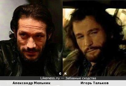 Александр Мельник и Игорь Тальков