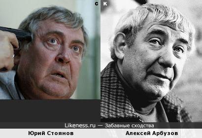 Юрий Стоянов и Алексей Арбузов