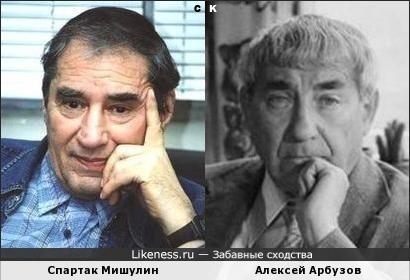 Спартак Мишулин и Алексей Арбузов