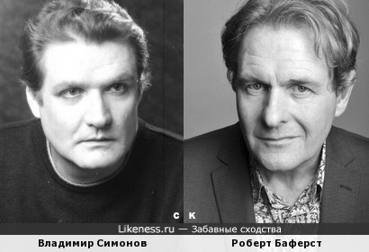 Владимир Симонов и Роберт Баферст