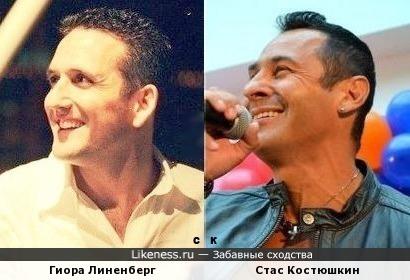 Гиора Линенберг и Стас Костюшкин