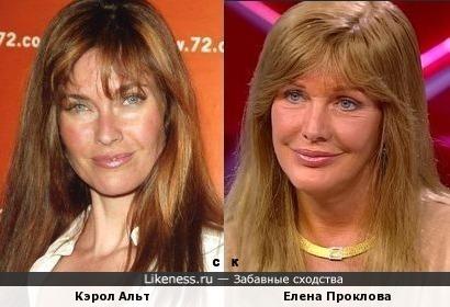 Кэрол Альт и Елена Проклова
