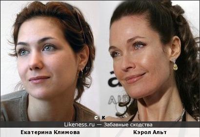 Екатерина Климова и Кэрол Альт