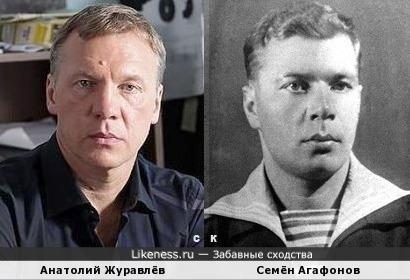 Анатолий Журавлёв и Семён Агафонов
