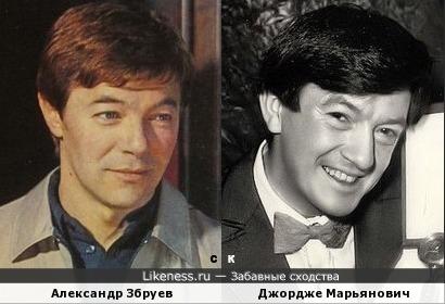 Александр Збруев и Джордже Марьянович