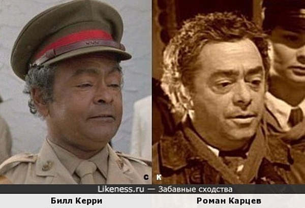 Билл Керри и Роман Карцев