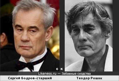 Сергей Бодров-старший и Теодор Рошак