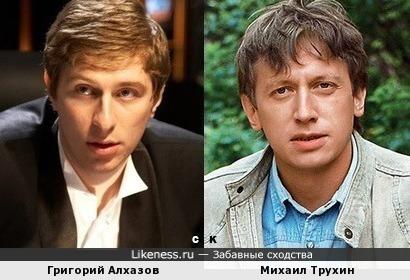 Григорий Алхазов и Михаил Трухин