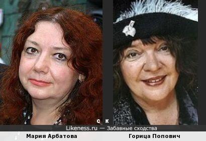 Мария Арбатова и Горица Попович