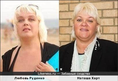 Любовь Руденко и Наташа Харт