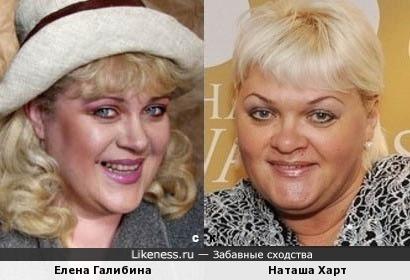 Елена Галибина и Наташа Харт
