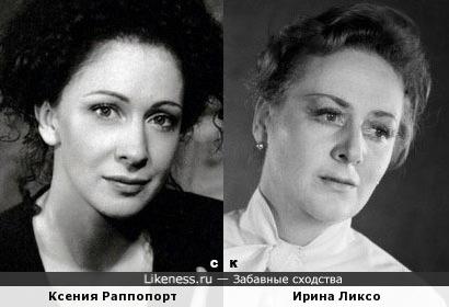 Ксения Раппопорт и Ирина Ликсо