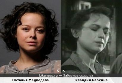Наталья Медведева и Клавдия Блохина