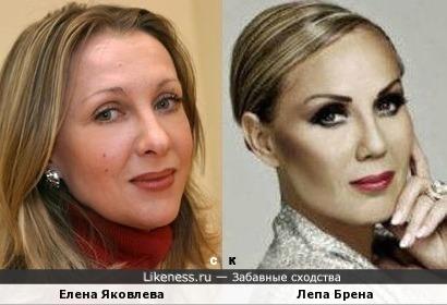 Елена Яковлева и Лепа Брена