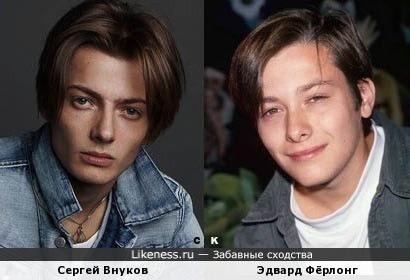 Сергей Внуков и Эдвард Фёрлонг