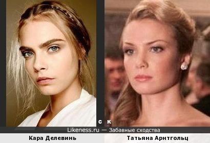 Кара Делевинь и Татьяна Арнтгольц