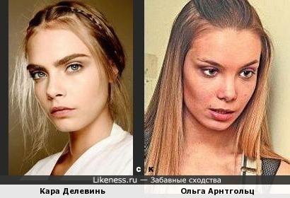 Кара Делевинь и Ольга Арнтгольц