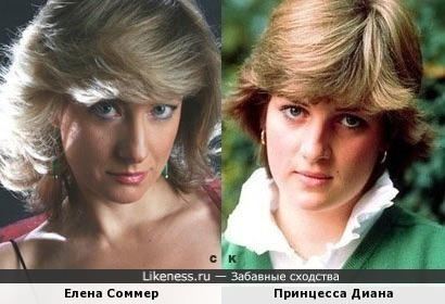 Елена Соммер и Принцесса Диана