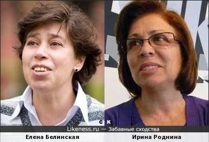 Елена Белинская и Ирина Роднина