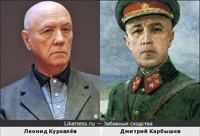 Леонид Куравлёв и Дмитрий Карбышев