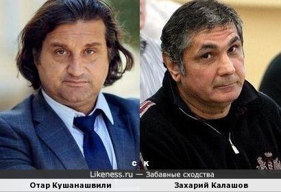 Отар Кушанашвили и Захарий Калашов