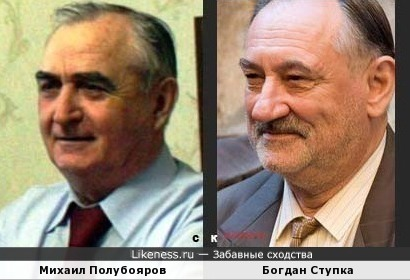 Михаил Полубояров и Богдан Ступка