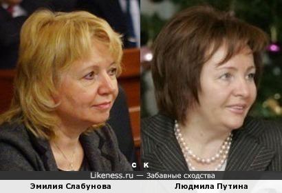 Эмилия Слабунова и Людмила Путина