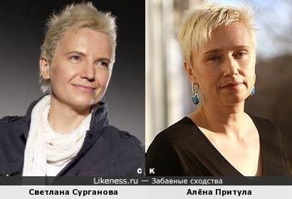 Светлана Сурганова и Алёна Притула