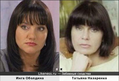 Инга Оболдина и Татьяна Назаренко