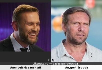 Алексей Навальный и Андрей Егоров