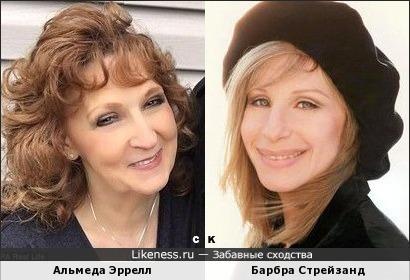 Альмеда Эррелл и Барбра Стрейзанд